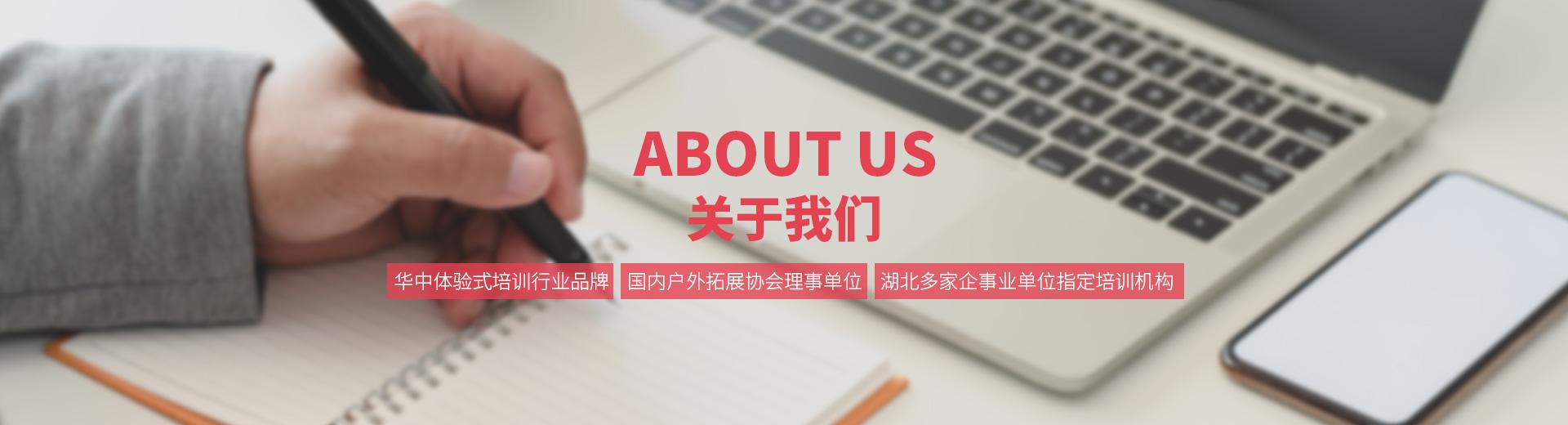 武汉团建策划公司