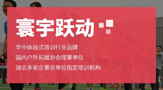 武汉团队活动公司寰宇跃动
