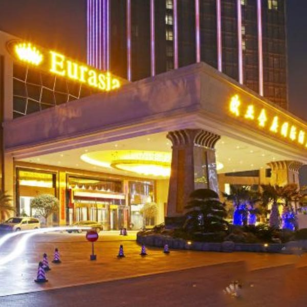 欧亚会展国际酒店