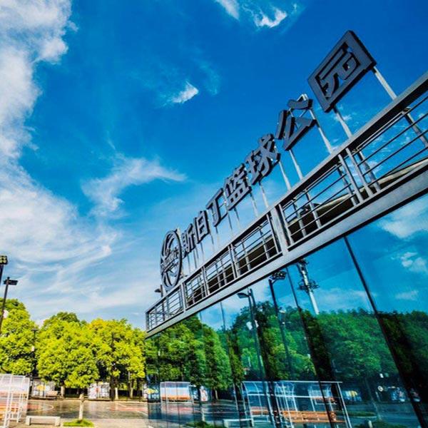 汉口江滩斯伯丁篮球公园