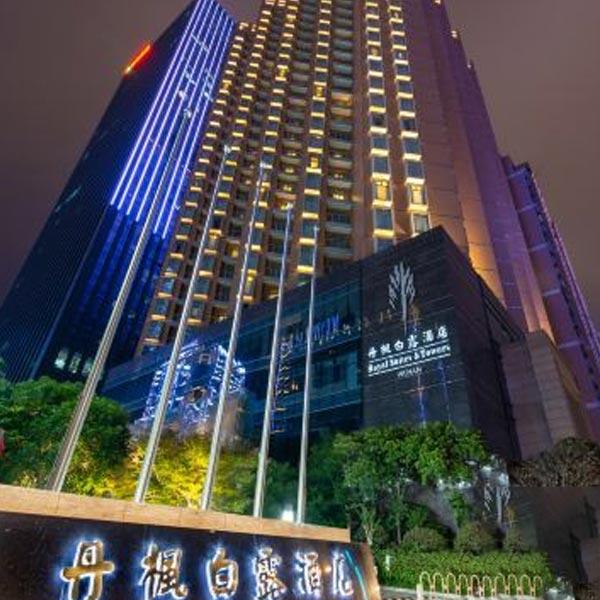 汉口丹枫白露酒店